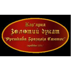 """Свежеобжаренный кофе в зёрнах """"Бразилия-Сантос"""" 1кг"""
