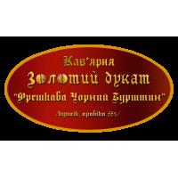 """Свежеобжаренный кофе в зёрнах """"Чёрный Янтарь"""" 1кг"""