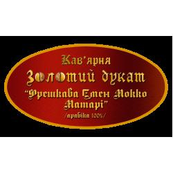 """Свежеобжаренный кофе в зёрнах """"Емен Мокко Матари"""" 1кг"""