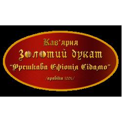 """Свежеобжаренный кофе в зёрнах """"Эфиопия"""" 1кг."""