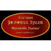 """Свежеобжаренный кофе в зёрнах """"Галиция"""" 1кг"""