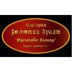 """Свежеобжаренный кофе в зёрнах """"Янтарь"""""""