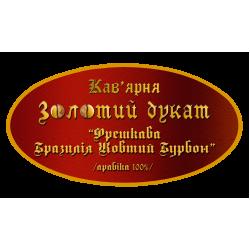 """Свежеобжаренный кофе в зёрнах """"Жёлтый Бурбон"""" 1кг"""