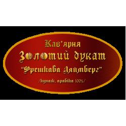 """Свежеобжаренный кофе в зёрнах """"Ляймберг"""" 1кг"""