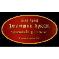 """Свежеобжаренный кофе в зёрнах """"Рутения"""" 1кг"""