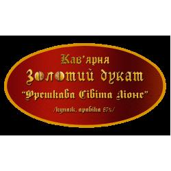 """Свежеобжаренный кофе в зёрнах """"Сивита Лионе"""" 1кг"""