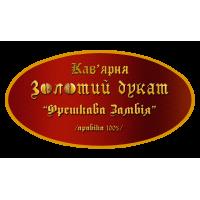 """Свежеобжаренный кофе в зёрнах """"Замбия"""" 1кг"""