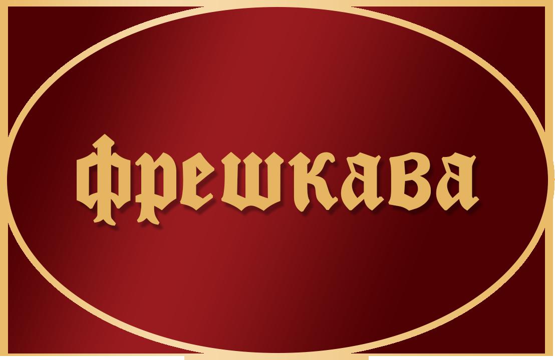 Фрешкава